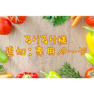 ★るりるり様 追加専用ページ(野菜)