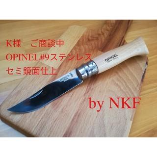 オピネル(OPINEL)のK様専用 ご商談中(調理器具)