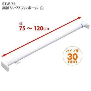 ☆ときめき収納☆突ぱりパワフルポール 白 75~120cm(棚/ラック/タンス)