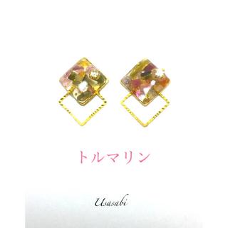 ピアス ダブルスクエア ☆トルマリン☆ 天然石 ハンドメイド