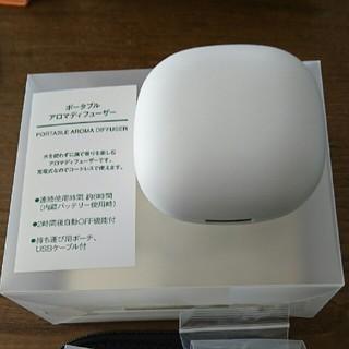 MUJI (無印良品) - 無印良品ポータブルアロマディフューザー