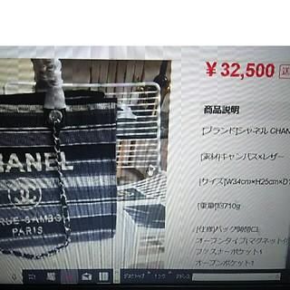 CHANEL - この出品者に、キャンセル要望!及び購入注意します
