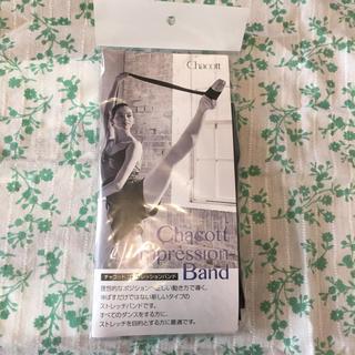 チャコット(CHACOTT)のチャコット コンプレッションバンド新品未開封(ダンス/バレエ)