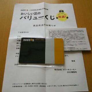 当選ドトール ブラックカード  未削り(フード/ドリンク券)