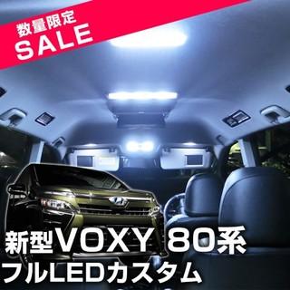 80系 ヴォクシー LED 6点セット ルームランプ 室内灯 led ボクシー(車種別パーツ)