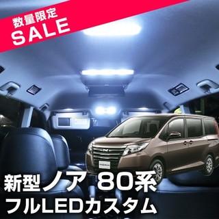 80系 ノア NOAH LED ルームランプ 室内灯 カスタム アクセサリー(車種別パーツ)