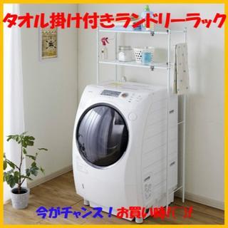 ★安心の即日発送★ 洗濯機ラック タオル掛け付 ランドリー 幅58-80cm(棚/ラック/タンス)