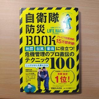 マガジンハウス - 【新品】自衛隊防災BOOK