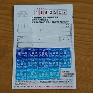 山崎製パン - ヤマザキ✨応募券