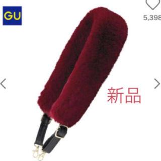 ジーユー(GU)のGU 未使用 ファーストラップ  バッグストラップ ファー  ボルドー(ショルダーバッグ)