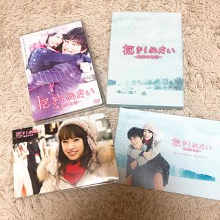 関ジャニ∞ - 抱きしめたい-真実の物語-DVD メモリアルエディション