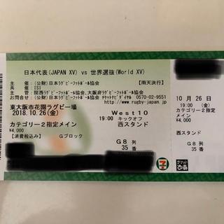 チケット ジャパンラグビーチャレンジマッチ 日本代表vs世界選抜(その他)