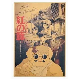 ◆ジブリ 紅の豚 クラフトペーパー ポスター アンティーク 宮崎駿 B3