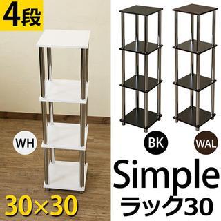 ※10/27まで割引き中※Simpleラック30・4段 BK/WAL/WH(棚/ラック/タンス)