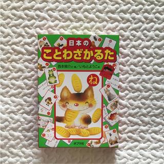 新品未使用 日本のことわざかるた(知育玩具)