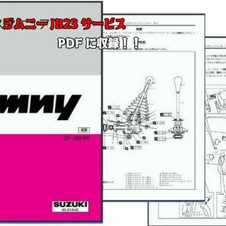 スズキ(スズキ)の☆ジムニーJB23型サービスマニュアル&電気配線図&K6A型エンジン整備書☆(車種別パーツ)