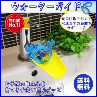 新品 手洗い補助グッズ ウォーターガイド 便利アイテム 風邪予防 知育 ブルー(知育玩具)