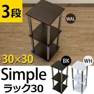※10/27まで割引き中※Simpleラック30・3段 BK/WAL/WH(棚/ラック/タンス)