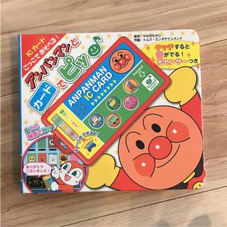 アンパンマン(アンパンマン)のアンパンマン カードでピッ(知育玩具)