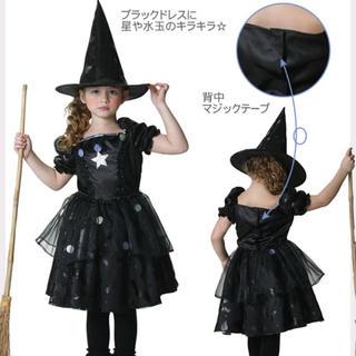 ハロウィン 衣装 魔女 140センチ