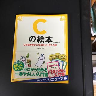 ショウエイシャ(翔泳社)のプログラミングの本です。C 言語(参考書)