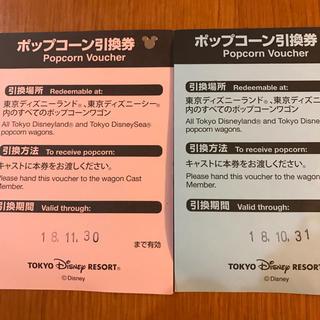 ディズニー(Disney)のポップコーン 引換券 2枚 ディズニーリゾート ディズニーランド ディズニーシー(遊園地/テーマパーク)
