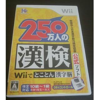 ウィー(Wii)のwii ソフト 250万人の 漢検(家庭用ゲームソフト)