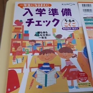 新品★2冊セット入学準備チェックこくご(カタカナ・かんじ)(知育玩具)