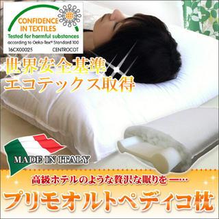 枕/プリモオルトペディコ枕(枕)