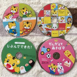 こどもチャレンジ しまじろう DVD 4枚セット(知育玩具)