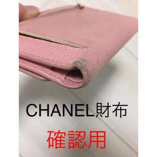 シャネル(CHANEL)のCHANEL 財布 確認用(財布)