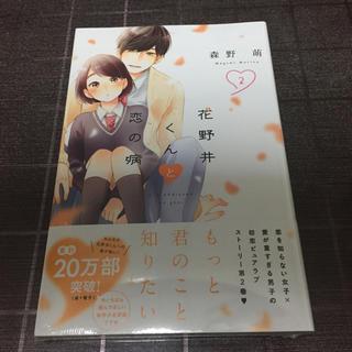 講談社 - ☆新品未開封☆花野井くんと恋の病☆2巻