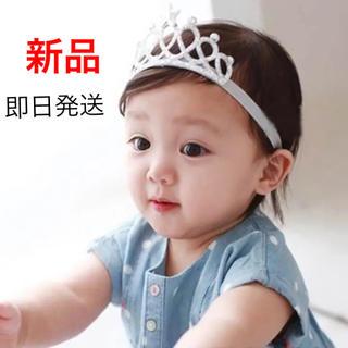 新品 ベビー 赤ちゃん ヘアーバンド ヘアバンド ティアラ クラウン 王冠 銀(その他)