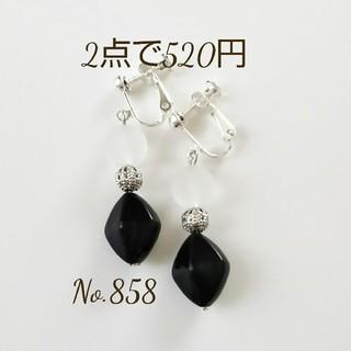 【No.858】イヤリング*ハンドメイド(イヤリング)