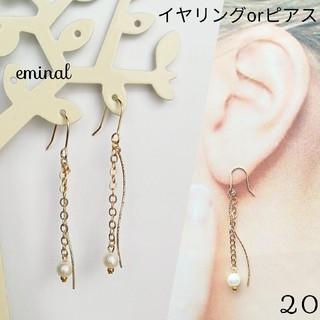 【20】ゆらキラひねりチェーンパールピアスorイヤリング(ピアス)