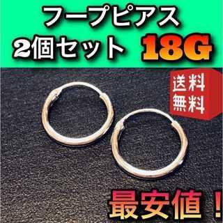 フープピアス 18G 両耳 大人気! レディース メンズ/T113-T(ピアス)