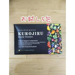 黒汁 クロジル 5包(ダイエット食品)