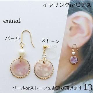 【13】ピンク丸べっ甲PSピアスorイヤリング(ピアス)