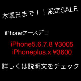 iPhoneケースデコ