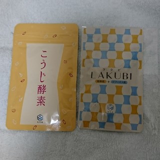 【新品 未開封】ラクビ こうじ酵素 セット LAKUBI(ダイエット食品)