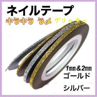 ネイル キラキラ ラメラインテープ 4本セット(ネイル用品)