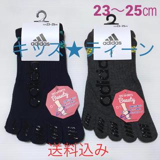 adidas - キッズ★ティーン【アディダス×福助】スポーツソックス 滑り止め付き 2足セット