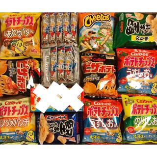 お菓子詰め合わせ スナックのみ(菓子/デザート)
