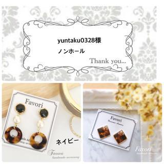 yuntaku0328様専用ページ(イヤリング)
