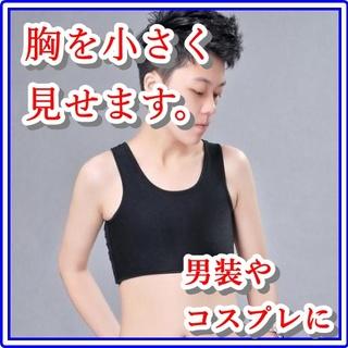 【胸をホールド!】胸つぶし ナベシャツ トラシャル L 黒 【送料無料】(その他)