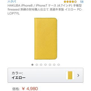 ハクバ(HAKUBA)のハクバ iPhone7ケース hakuba(iPhoneケース)