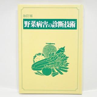 C732 改訂版 野菜病害の診断技術 木曽 皓 タキイ種苗(住まい/暮らし/子育て)