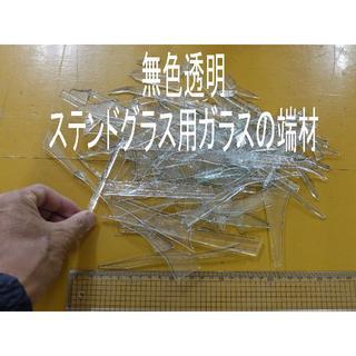 無色透明・ステンドグラス用ガラスの端材 約5kg 釉薬がわりなど使い方いろいろ(その他)
