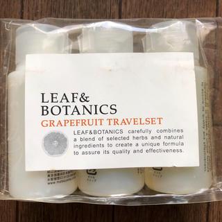 タイヨウユシ(太陽油脂)のLEAF&BOTANICS トラベルセット グレープフルーツ(その他)