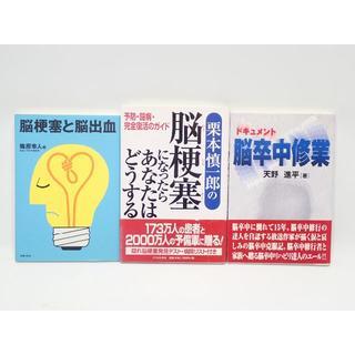 C705 脳梗塞 脳卒中 脳出血 3冊セット 栗本慎一郎(健康/医学)